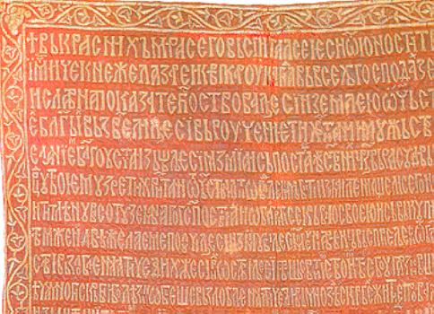 Ravanica, Jefimija, Pohvala knezu Lazaru