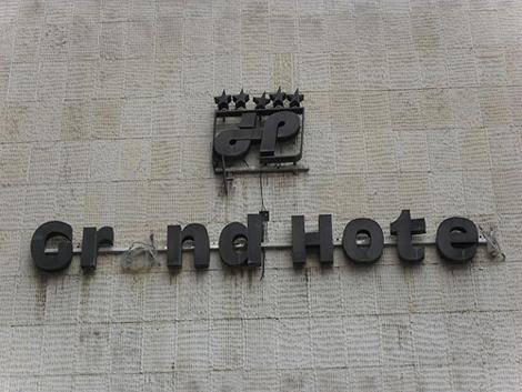 Grand hotel, Priština