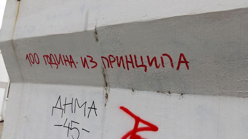 Grafit u Bloku 45