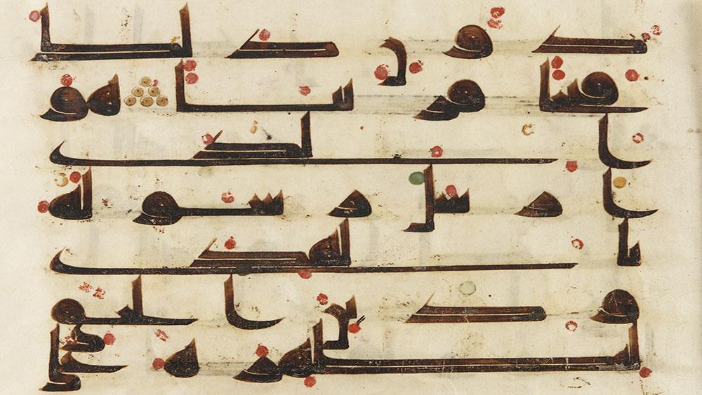 Kufsko pismo, 8 ili 9 vek, Wikipedia