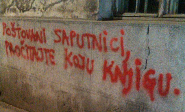 Fotografije čitateljki, Biljana Marinković