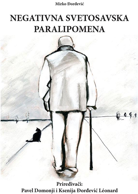 Korice knjige, likovno rešenje: Gordana Vidanovski Đorđević
