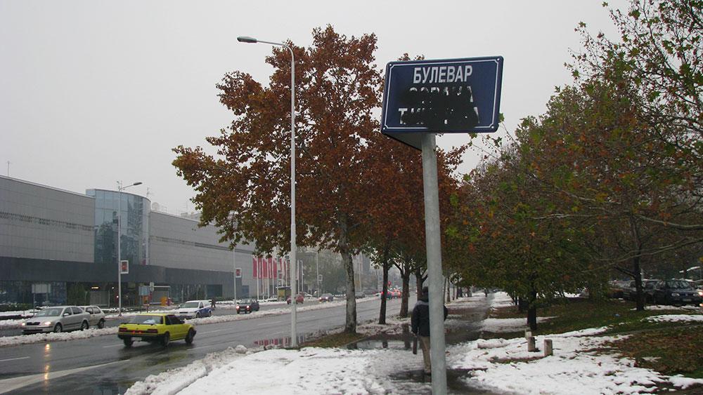 Bulevar Zorana Đinđića