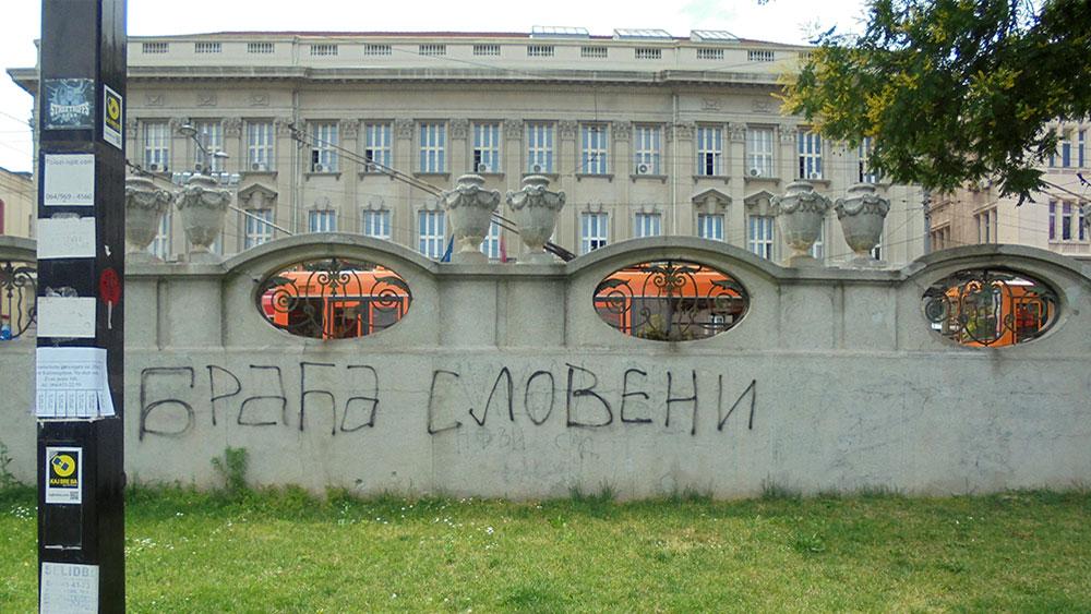 Studentski park, Beograd