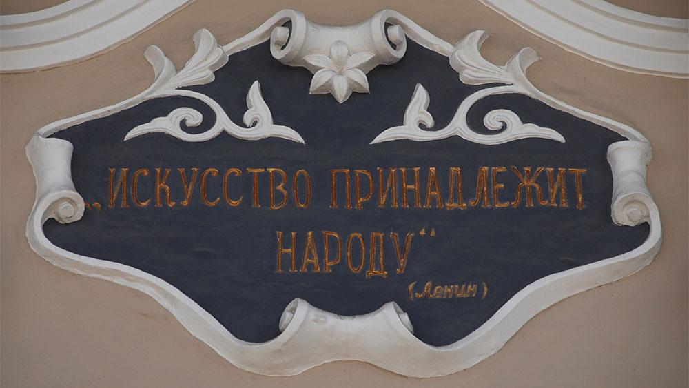Umetnost pripada narodu (Lenjin), foto: Konstantin Novaković