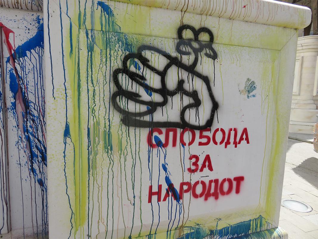 Skopje, foto: Peščanik