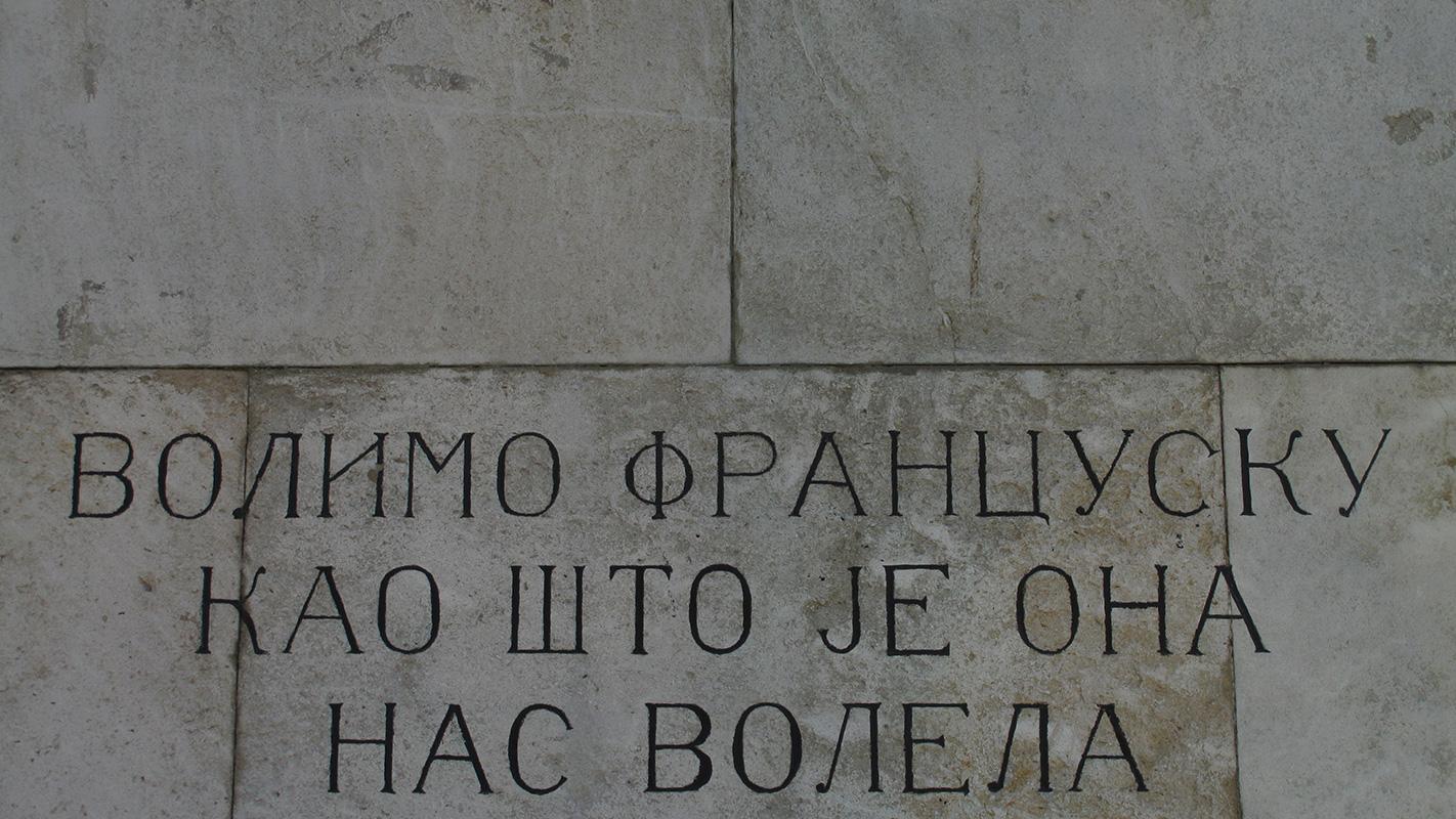 Spomenik zahvalnosti Francuskoj, Kalemegdan