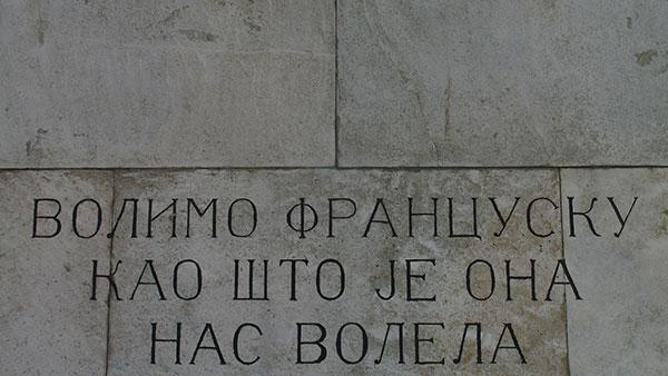 Spomenik zahvalnosti Francuskoj Kalemegdan