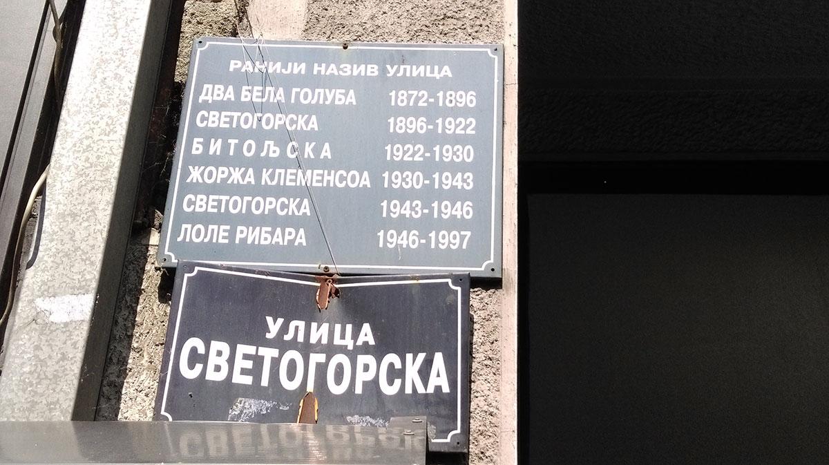 Beograd, foto: Peščanik