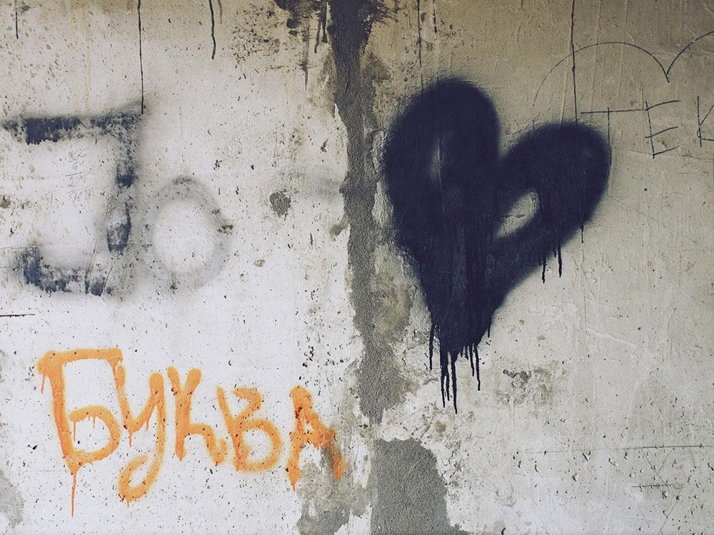 Crno srce, Predrag Trokicić
