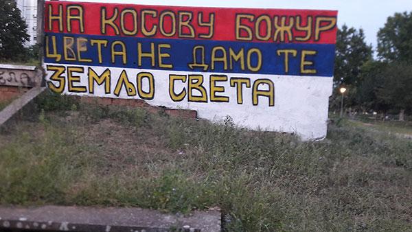 Grafit: Na Kosovu božur cveta ne damo te zemljo sveta