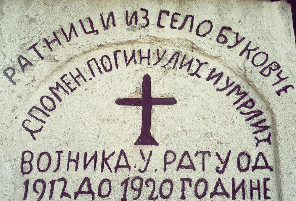 Spomenik ratnicima iz sela Bukovača, pogunulim u ratu od 1912. do 1920.