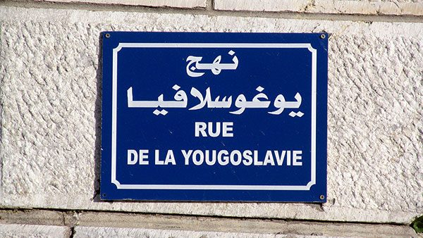 Tabla: Rue de la Yougoslavie, Alžir