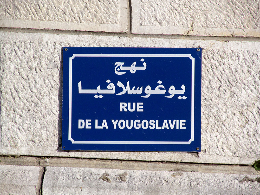 Tabla: Rue de la Yougoslavie, Alžir