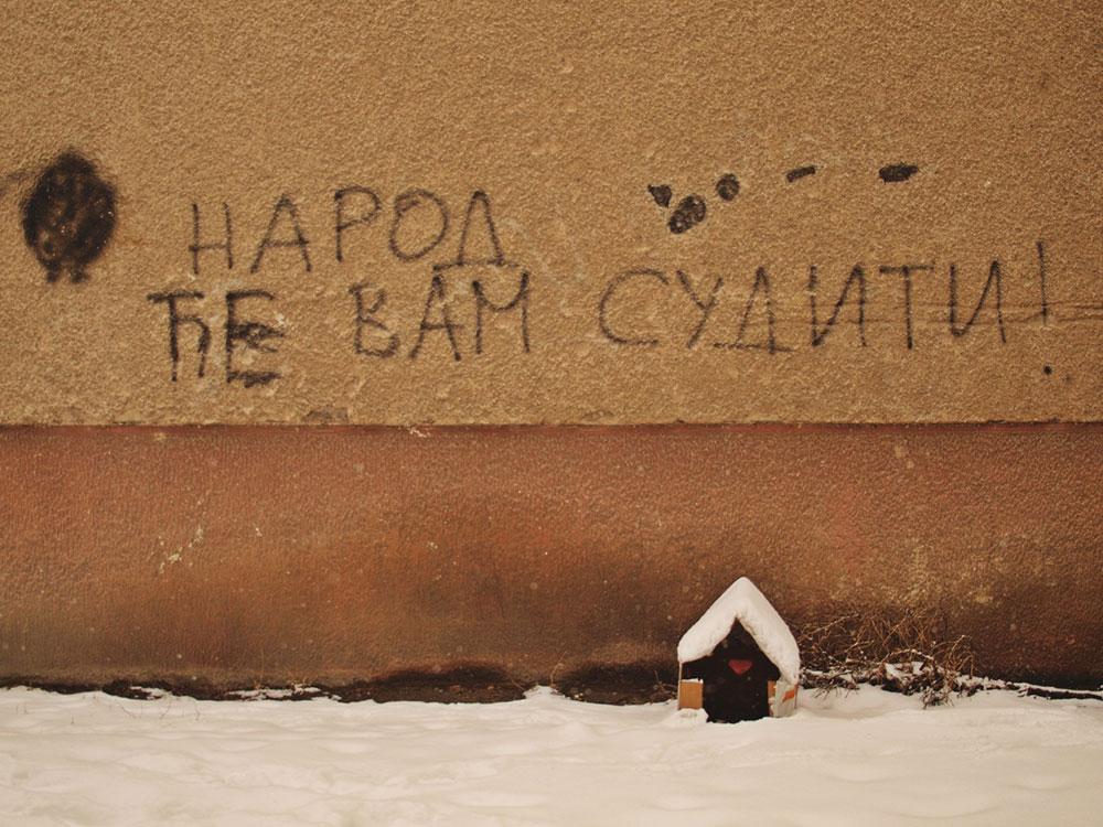 Natpis na zidu: Narod će vam suditi