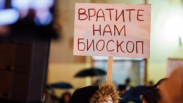 Transparent Vratite nam bioskop sa protesta #1od5miliona u Čačku
