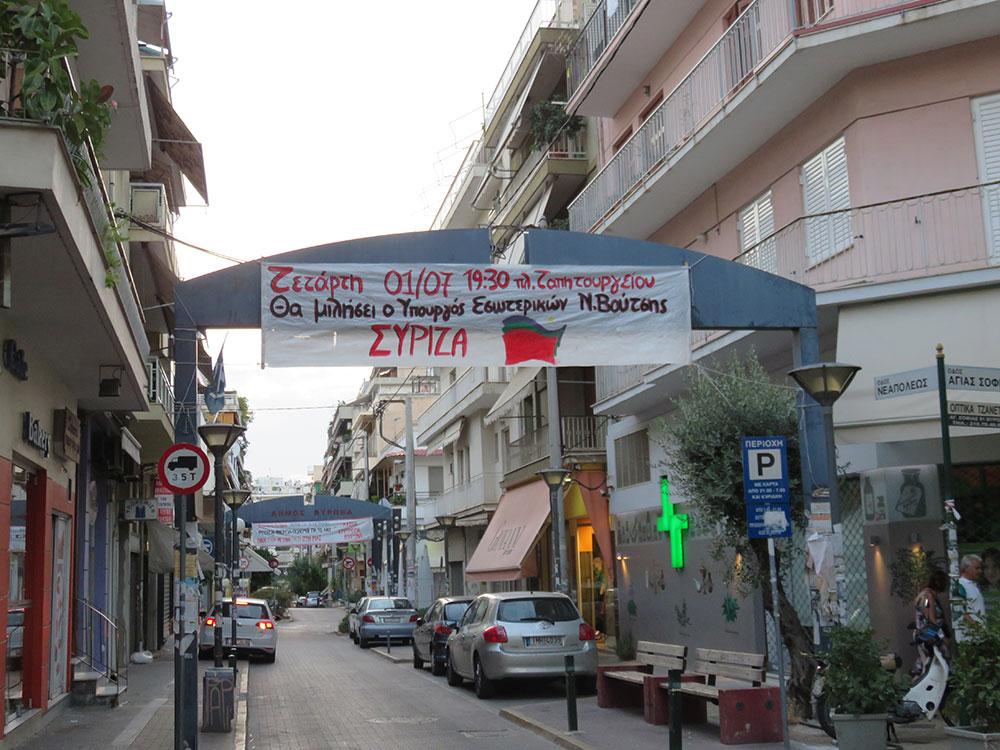 Transparent Sirize na ulici u Vironas, Atina