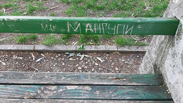 Klupa u parku na kojoj je urezano: mangupi