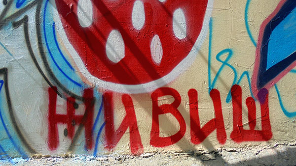 Natpis na zidu: Živiš