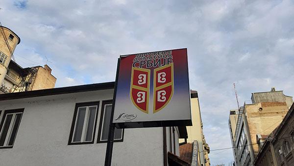 Udruženje domaćina Srbije