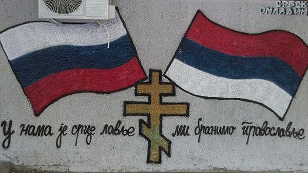 Grafit: U nama je srce lavlje, mi branimo pravoslavlje