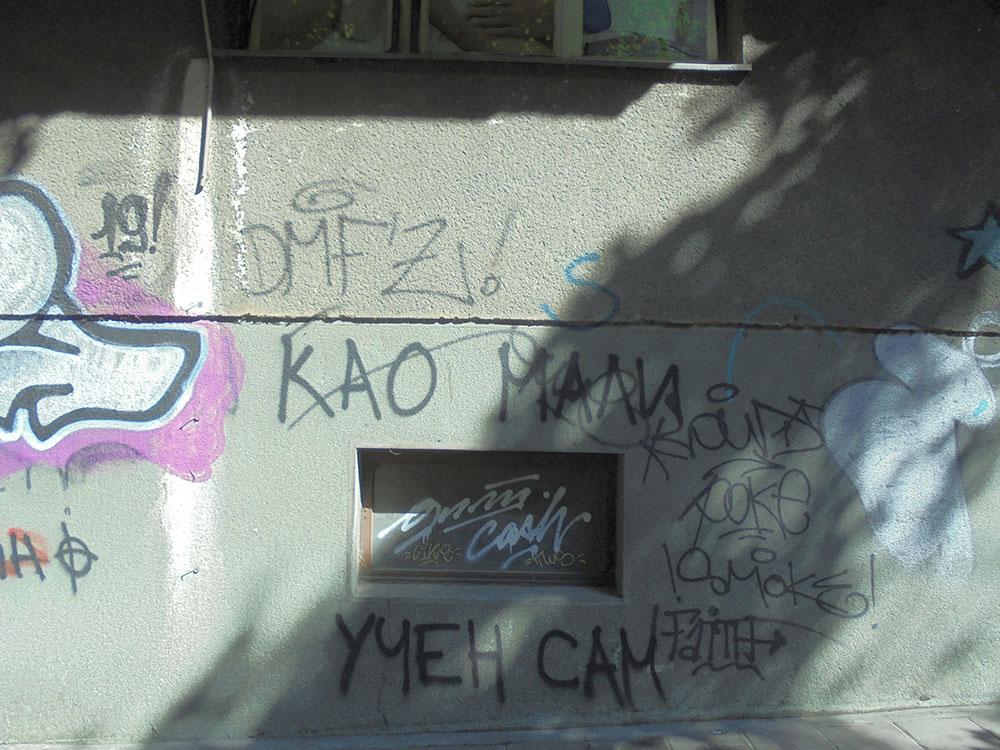 Kao Mali učen sam, foto: Slavica Miletić