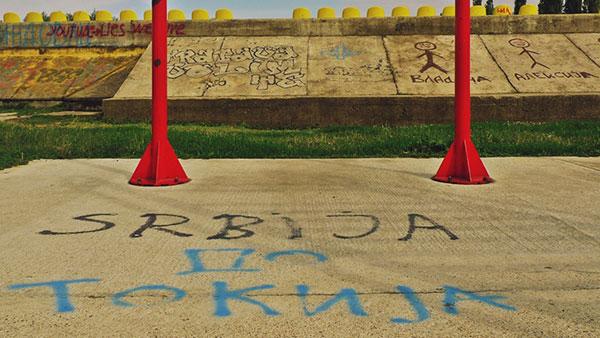 Srbija do Tokija, foto: Predrag Trokicić