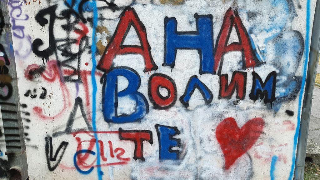 Natpis na zidu: Ana volim te