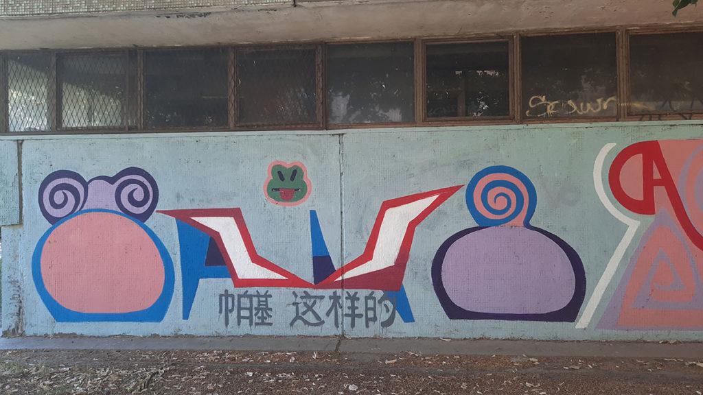 grafit sa kineskim slovima