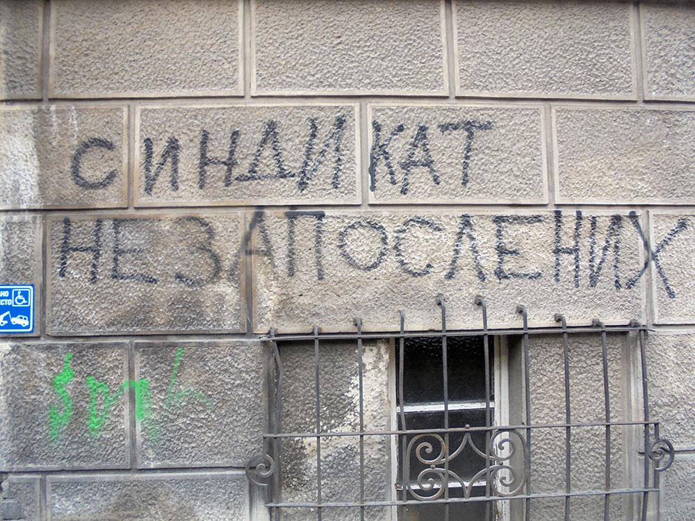 Natpis na zidu: Sindikat nezaposlenih