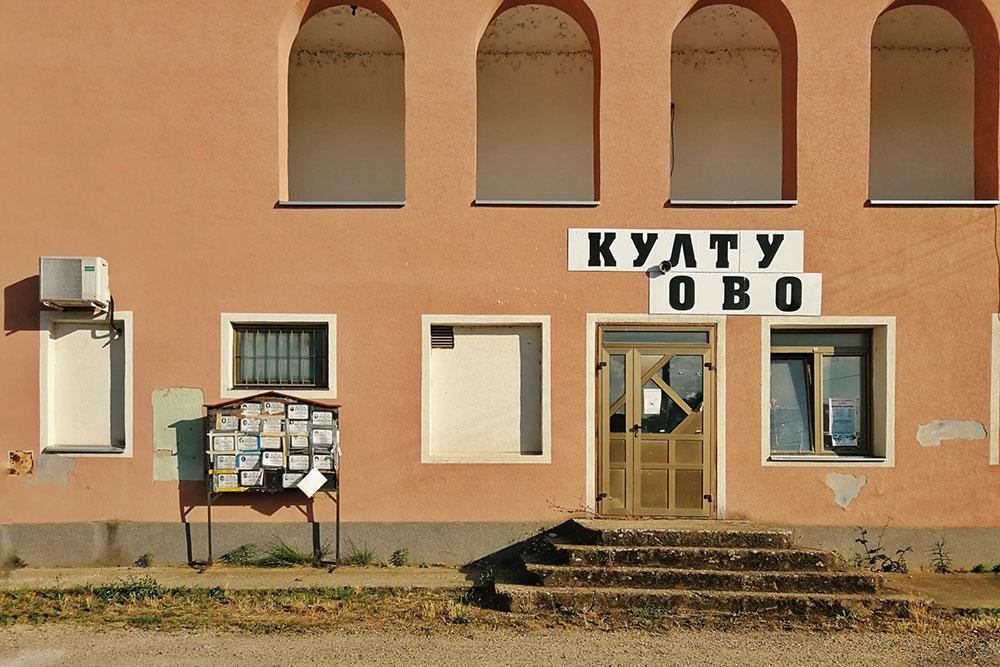 Zgrada na kojoj piše: Kultu - ovo