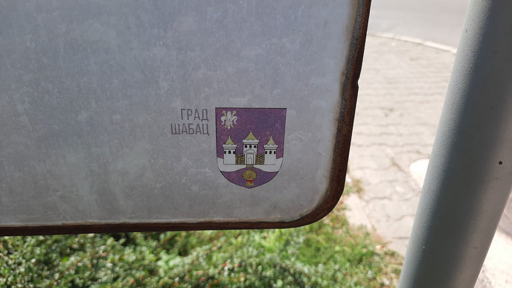 Grb: Grad Šabac