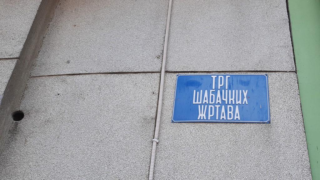 Tabla sa nazivom ulice: Trg Šabačkih žrtava