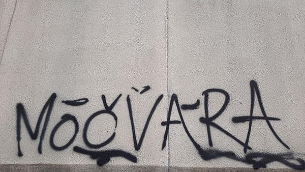 Grafit: Močvara