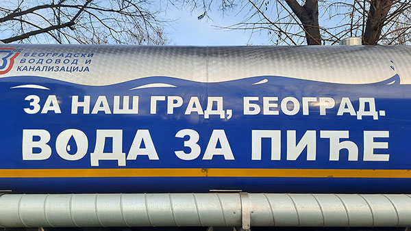 cisterna za vodu beogradskog vodovoda