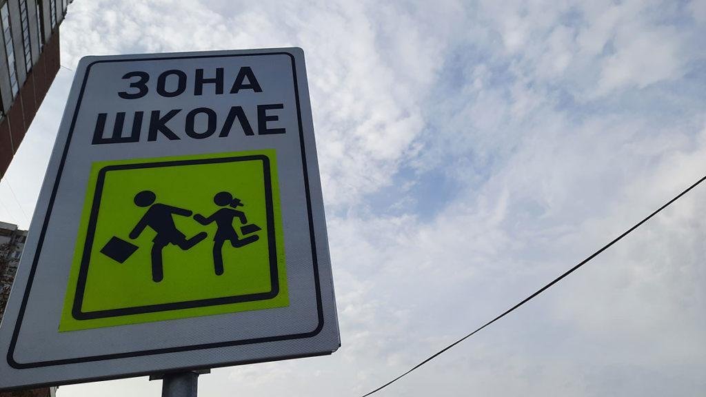 saobraćajni znak: Zona škole