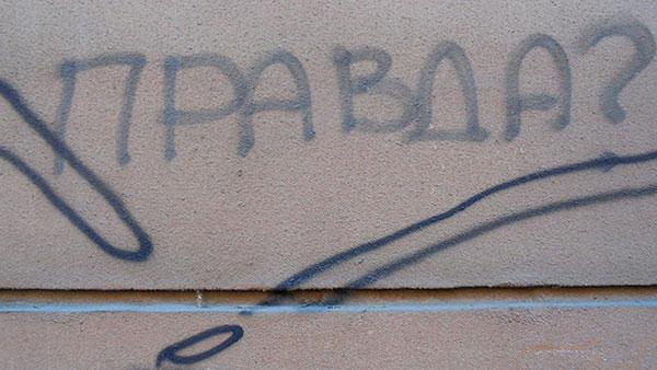 Grafit: Pravda