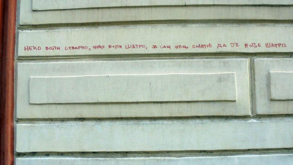 Natpis: Neko voli stvrano, neko voli šatro, ja sam uvek smatr'o da je bolje šatro.