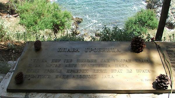 """Spomen ploča na ostrvu Vido sa stihovima Milutina Bojića iz pesme """"Plava grobnica"""""""