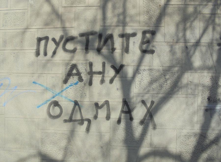 Grafit: Pustite Anu odmah