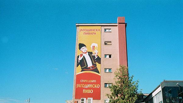 Jagodina, foto: Srđan Veljović
