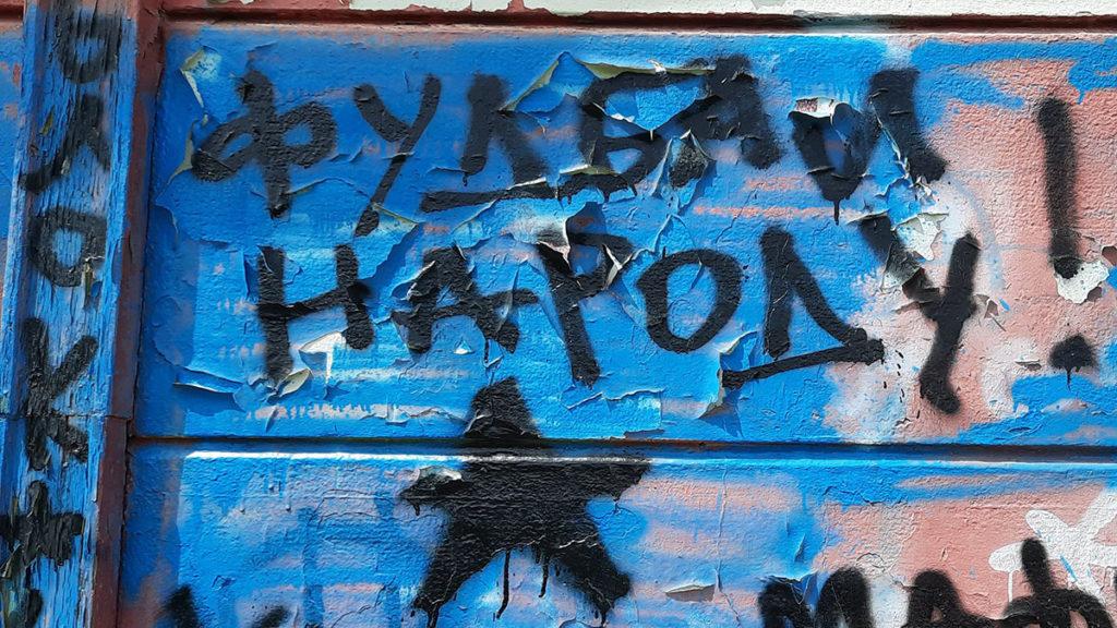 Grafit: Fudbal narodu