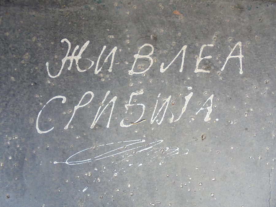 Grafit: Živlea Sribija