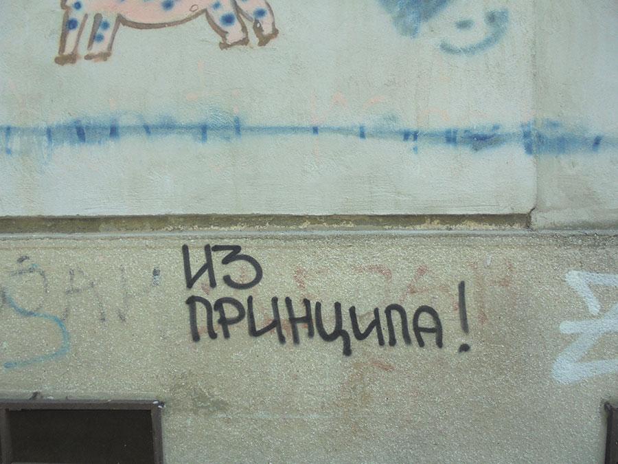 Grafit: Iz principa!