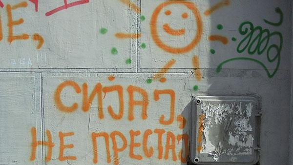 Grafit: Sijaj, ne prestaj