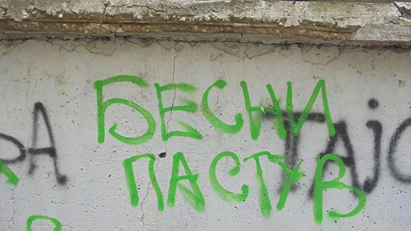 Grafit: Besni pastuv