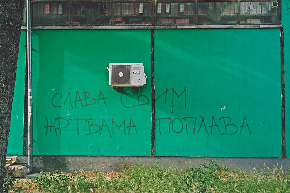 Grafit: Slava svim žrtvama poplava