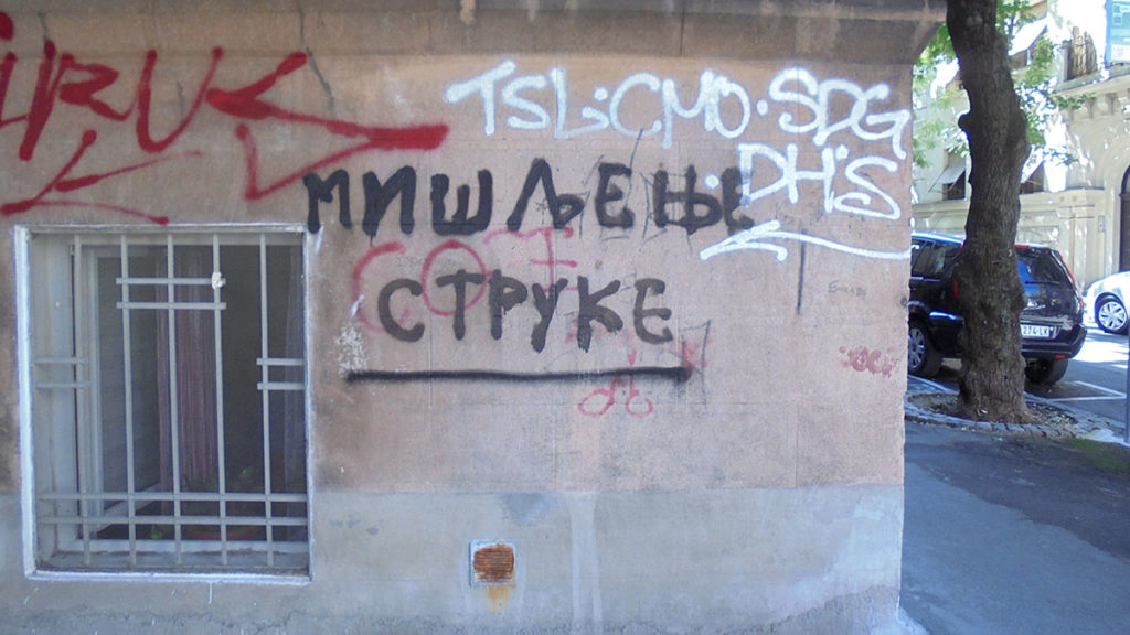 Grafit: Mišljenje struke