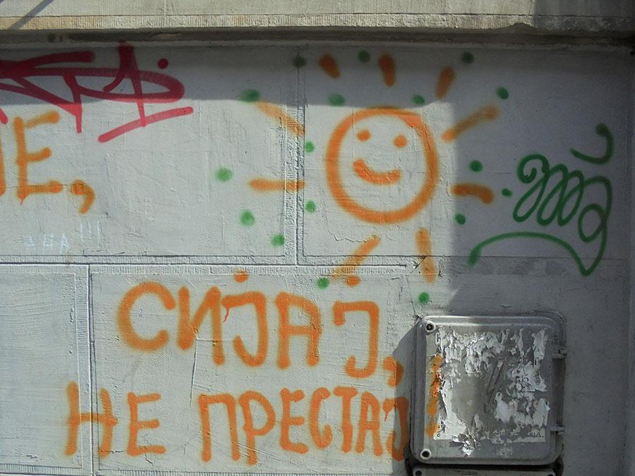 Grafit sa Suncem i natpisom: Sijaj, ne prestaj!